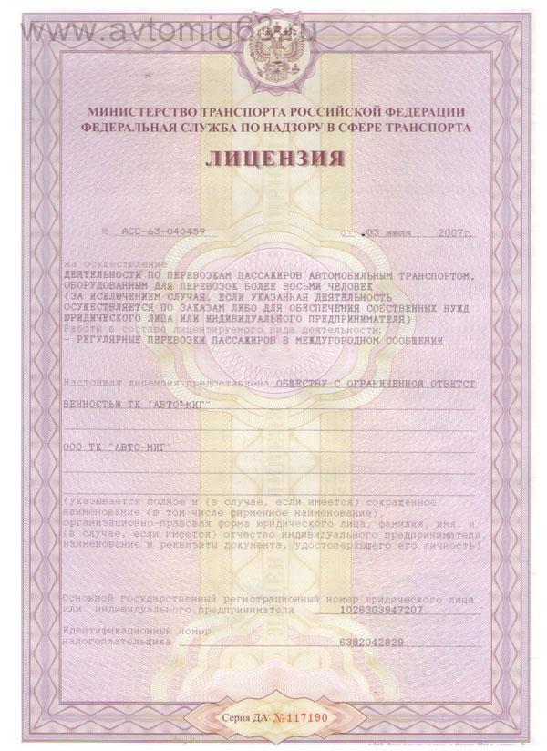 Как получить лицензию на пассажирские перевозки в краснодарском крае виды строительной техники видео